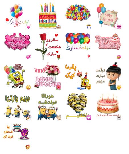 Telegram стикеры с днем рождения