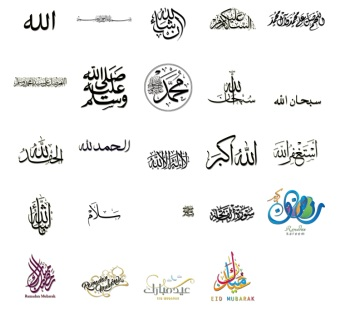 Islamic calligraphy Stickers Telegram